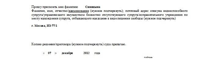 Obrazec-zajavlenija-o-rastorzhenii-braka-forma-№9-2
