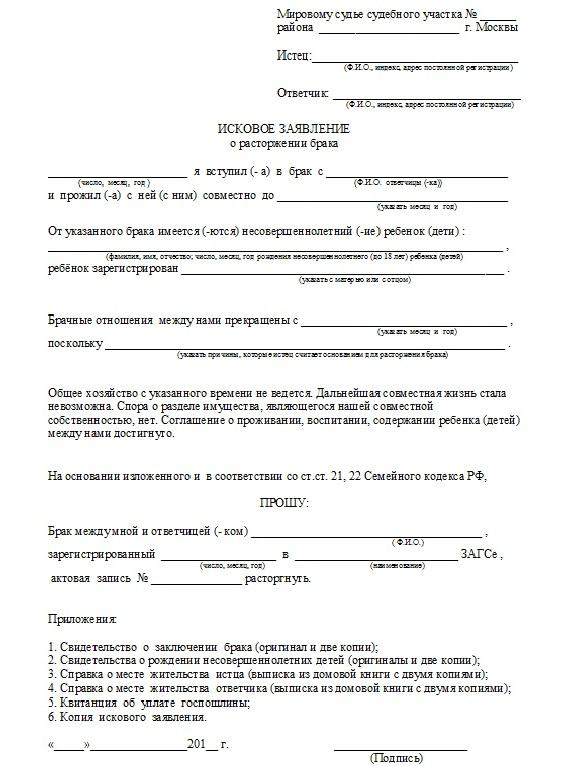 образец искового заявления о разводе через суд