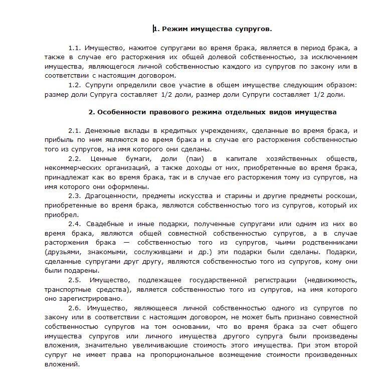 Брачный договор: форма и содержание
