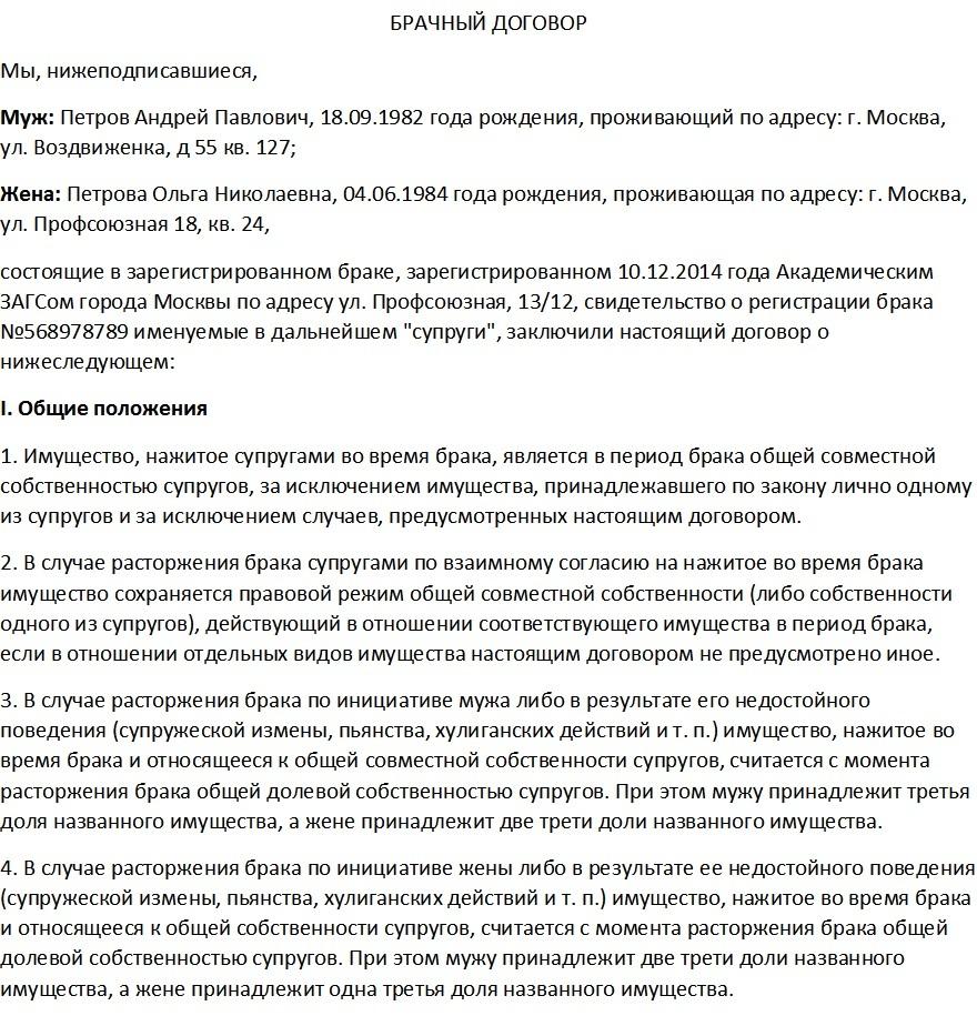 zapolnennyy-obrazec-brachnogo-dogovora-1