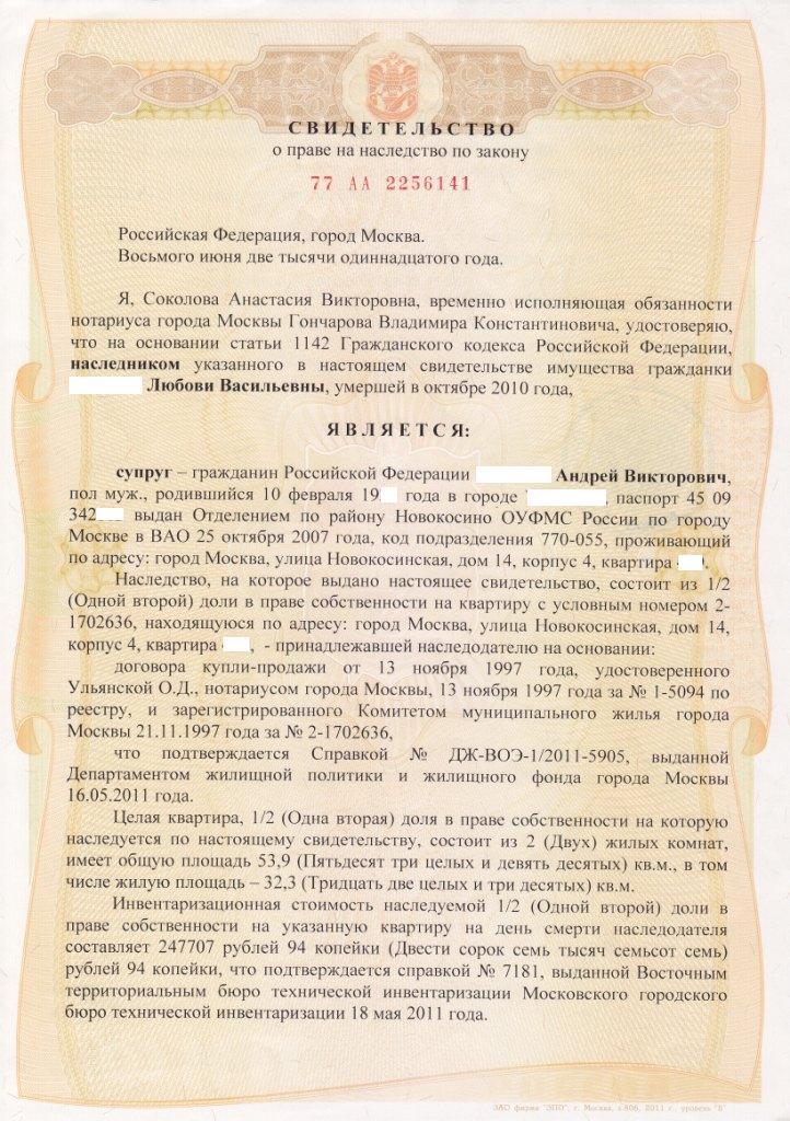 Изображение - Документы для оформления наследства на квартиру svidetelstvo-o-prave-na-nasledstvo-po-zakonu1