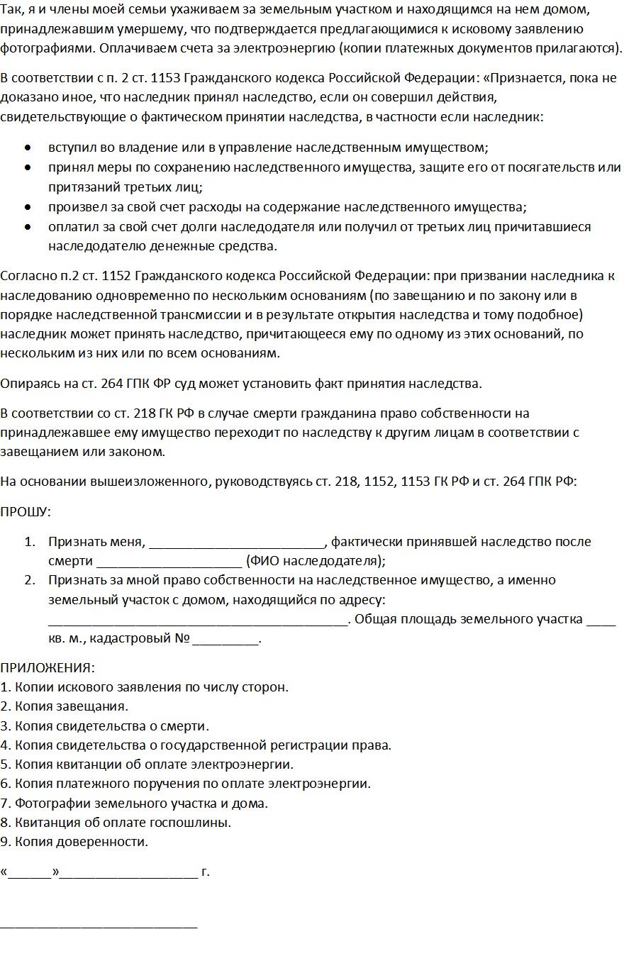 Изображение - Исковое заявление о принятии наследства obrazec-iskovogo-zayavlenia-o-prinyatii-nasledstva-2