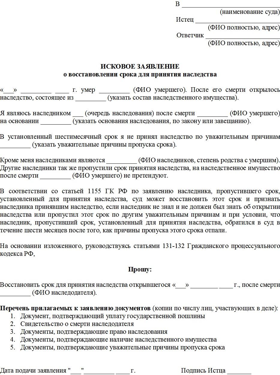 Изображение - Прошел срок вступления в наследство что делать iskovoe-zayavlenie-o-vosstanovlenii-sroka-dlja-prinjatija-nasledstva