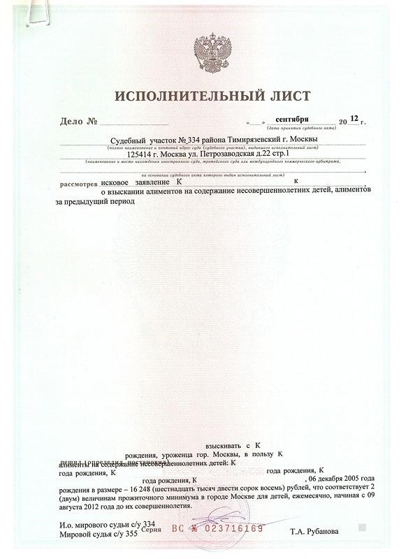 ispolnitelnyj-list-alimenty-2
