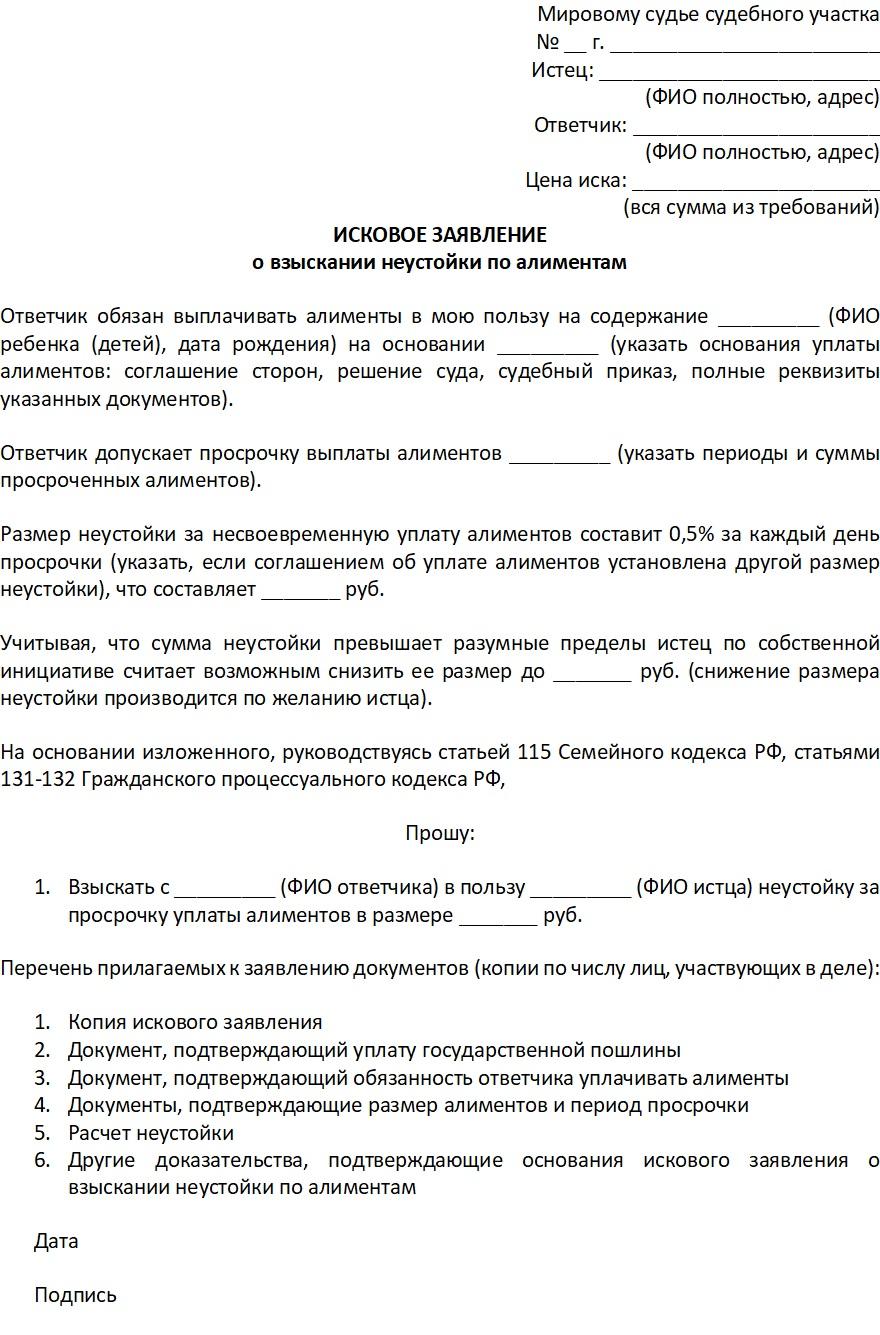 Правила и особенности составления искового заявления о взыскании алиментов