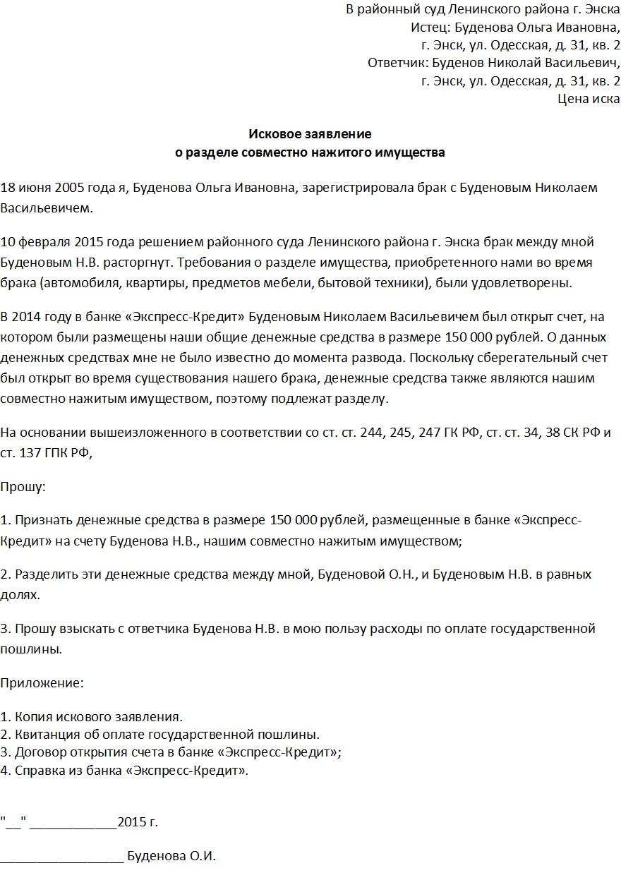 Изображение - Как распределится средствами мк при разводе obrazec-iskovogo-zayavleniya-o-razdele-vklada