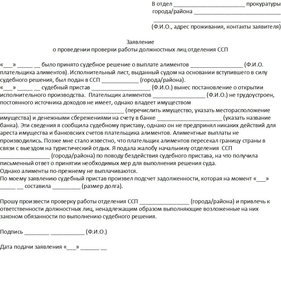 Скачать бесплатно образец заявления в прокуратуру