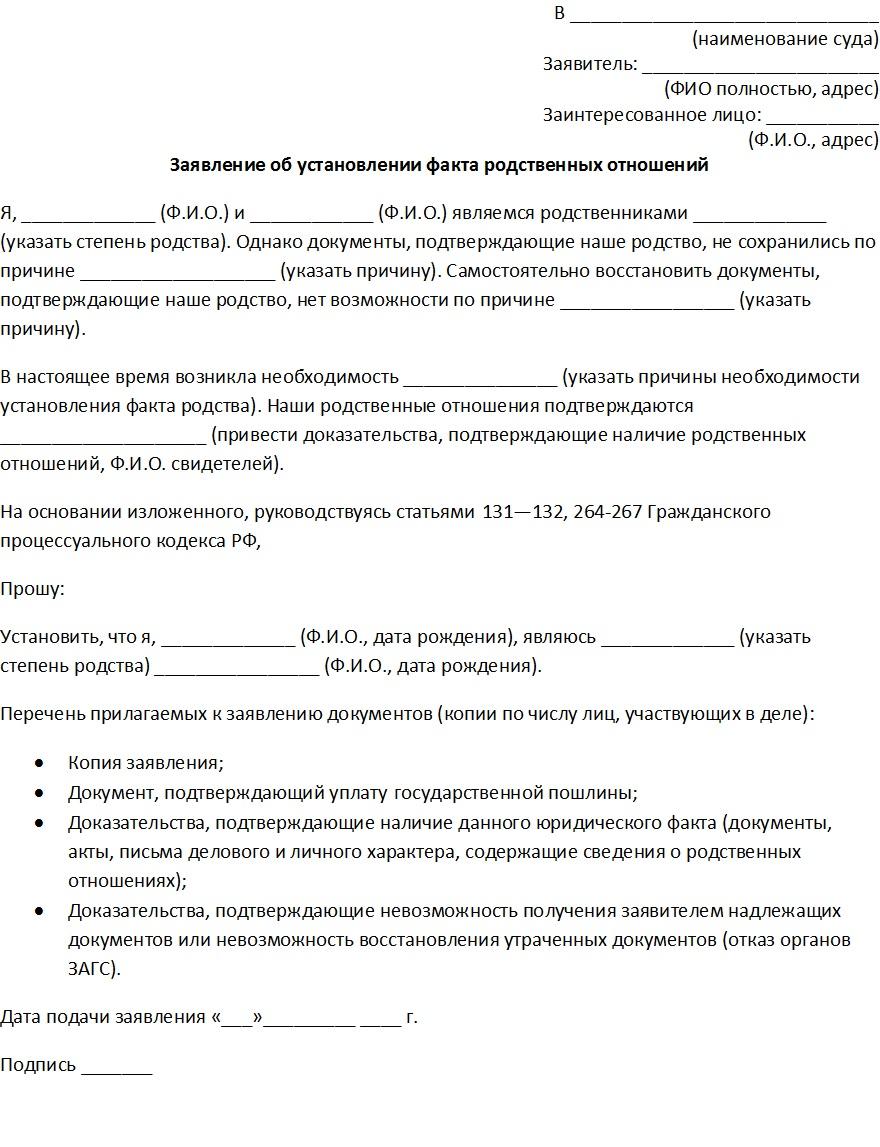 Образец Заявления об Установлении Юридического Факта