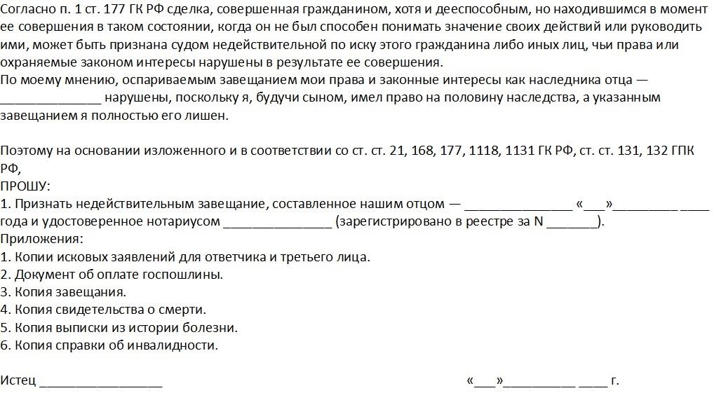 Изображение - Как признать завещание недействительным Iskovoe-zajavlenie-o-priznanii-zaveshhanija-nedejstvitelnym-2