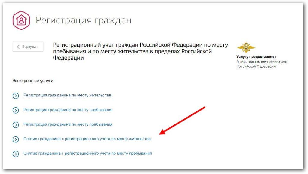 Изображение - Как выписаться и прописаться по другому адресу через госуслуги 2-1024x579