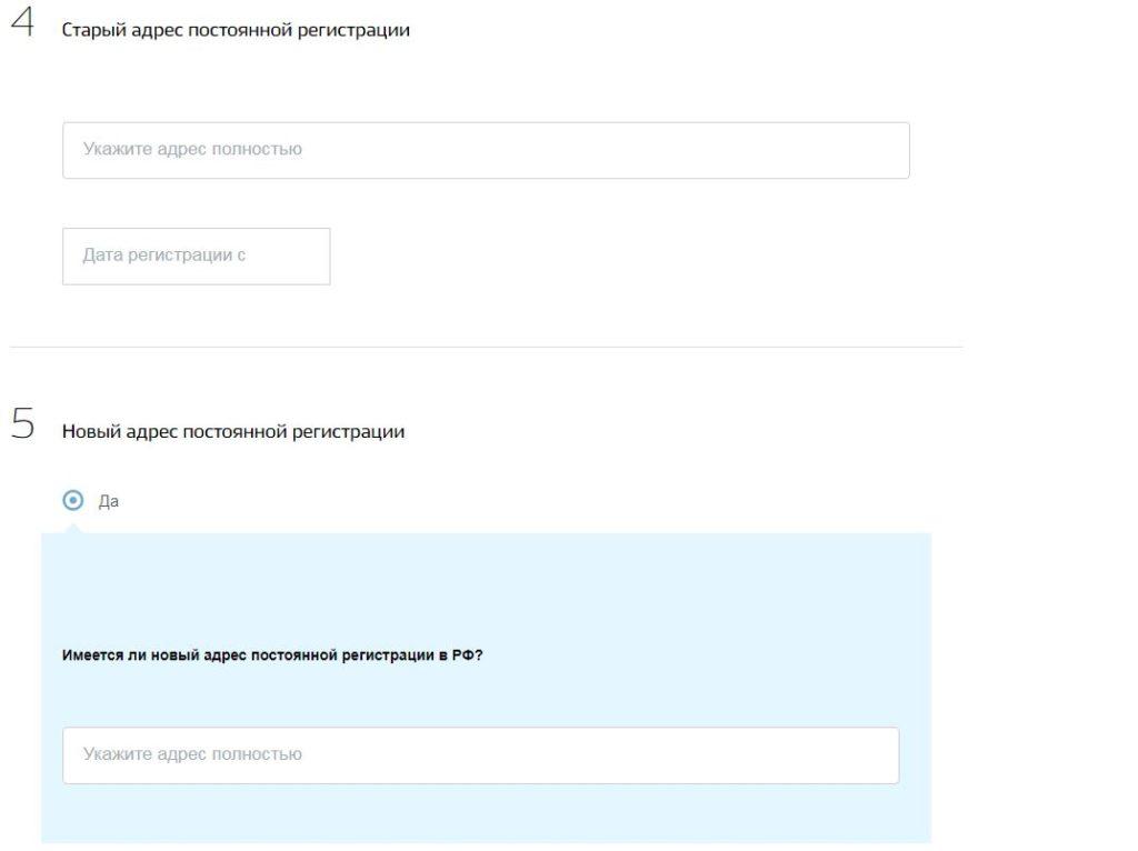 Изображение - Процедура выписки и прописки по другому адресу через госуслуги 33-1024x766