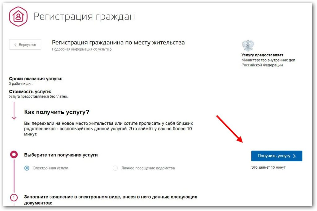 Изображение - Процедура выписки и прописки по другому адресу через госуслуги unnamed-file-1024x683
