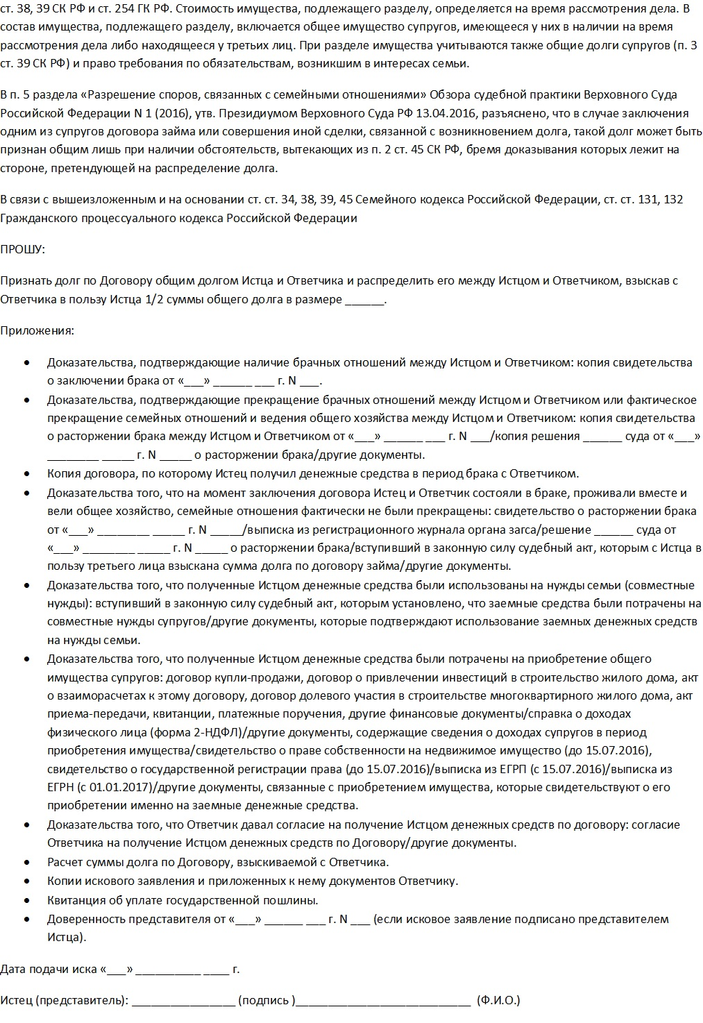 Ст 131 132 гпк рф образец заявления удобный сервис.