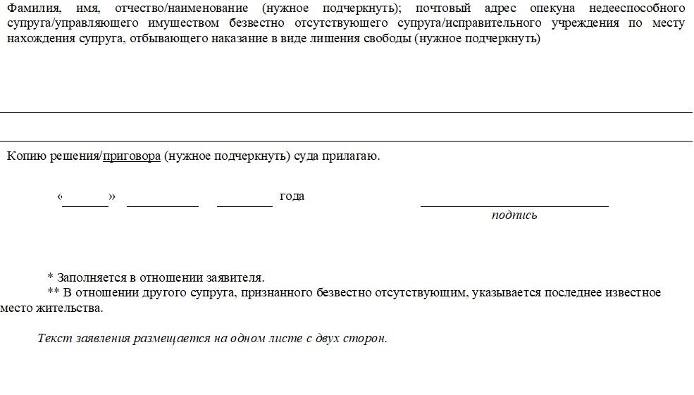 Изображение - Можно ли подать заявление на развод одному из супругов zajavlenie-o-rastorzhenii-braka-blank-forma-9-2