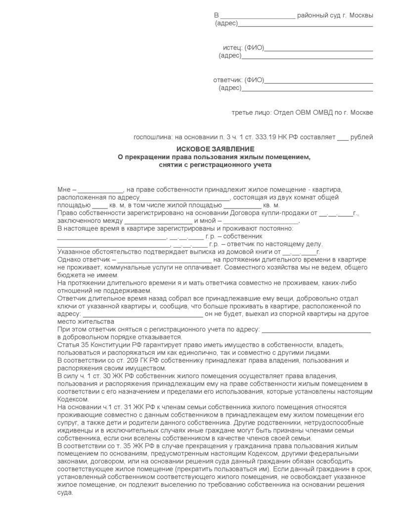 Образец искового заявления о лишении права пользования