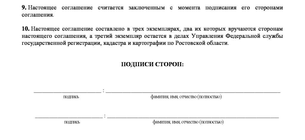 Изображение - Договор об определении долей f498cac6a42085e694627446e3974fc5-1-1024x470