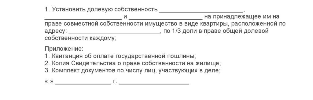 Изображение - Образец искового заявления о выделе доли в общей квартире, жилом доме и земельном участке isk-o-vydele-2-1-1024x329