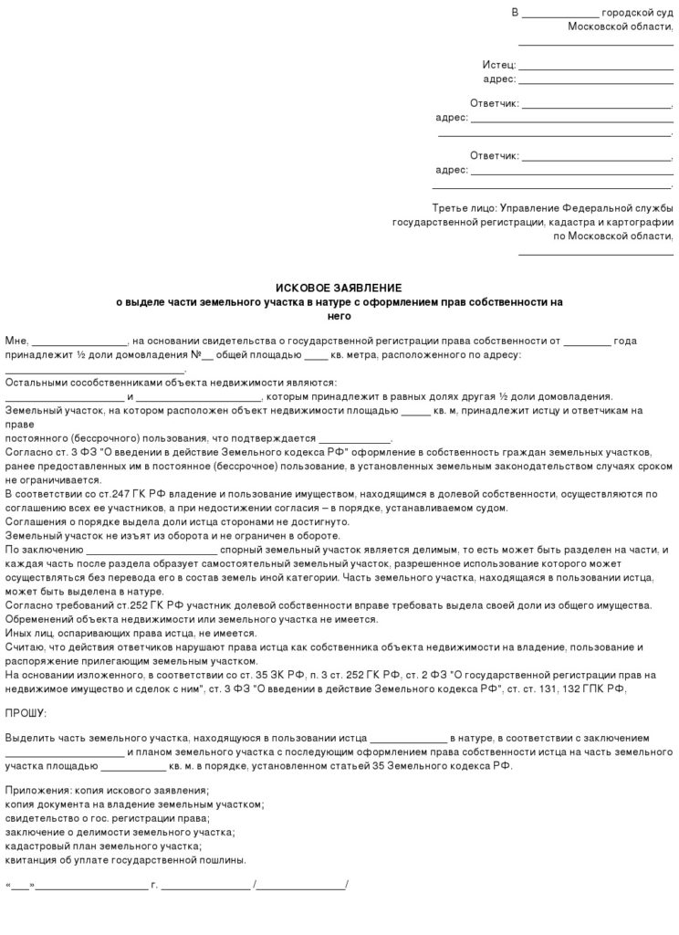 Изображение - Исковое заявление о выделе доли земельного участка iskovoe_zayavlenie_o_videle_doli_zemelnogo_uchastka_v_nature-744x1024