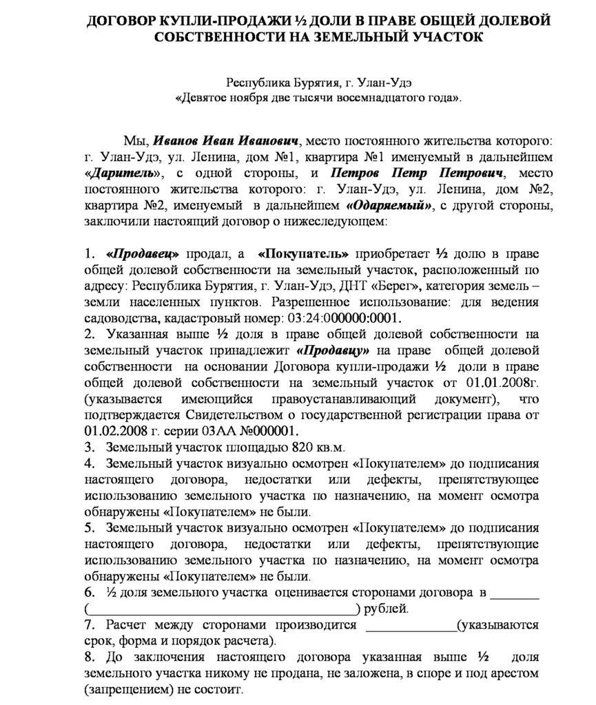 Образцы договора купли продажи земельного участка в долях