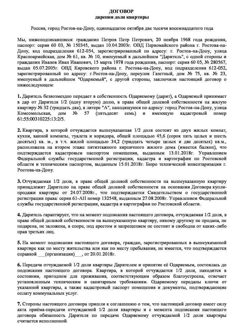 Образец договора дарения доли в квартире 2020 год спб