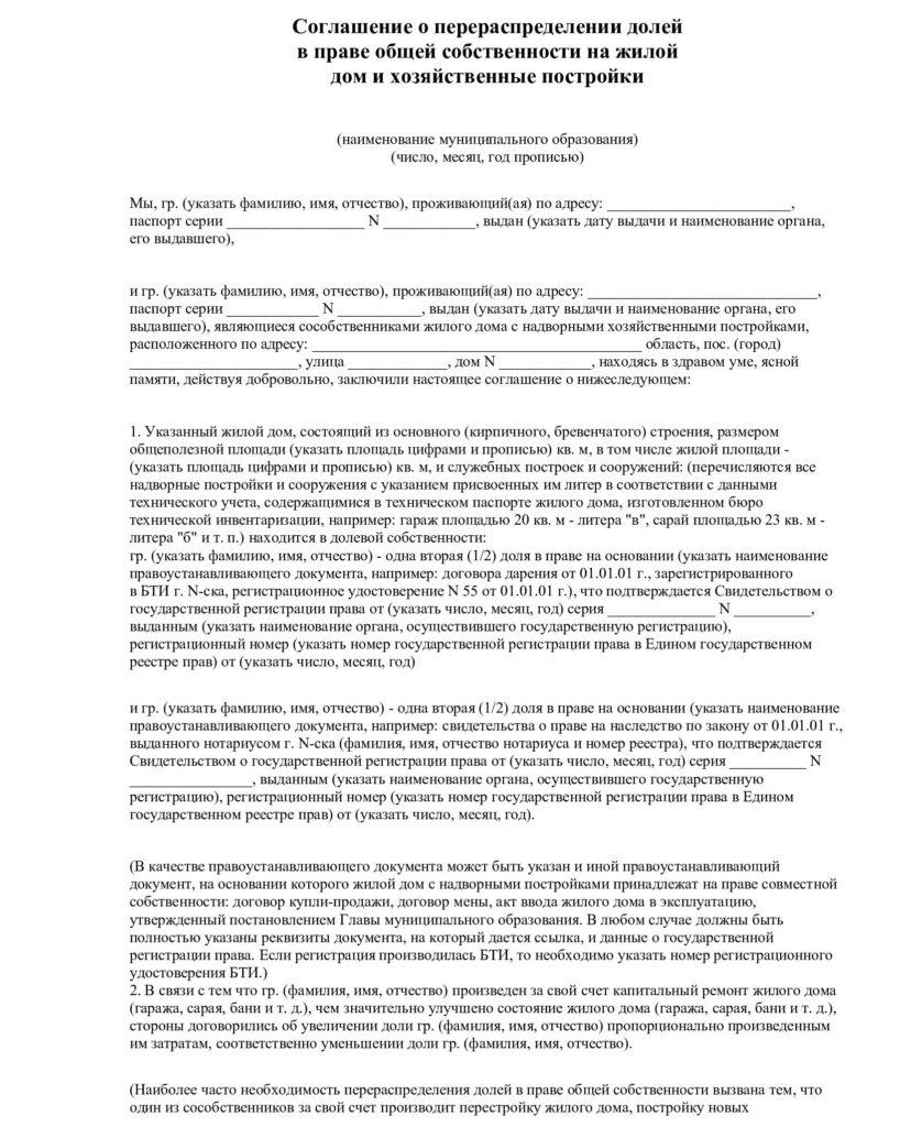 Образец 2020 года соглашения о перераспределении долей земельного участка