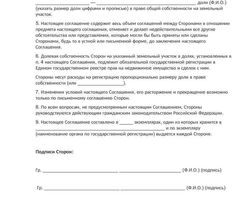 Изображение - Долевая собственность на квартиру нюансы определения долей, права собственников, решение споров Soglashenie-o-pereraspredelenii-dolej_001