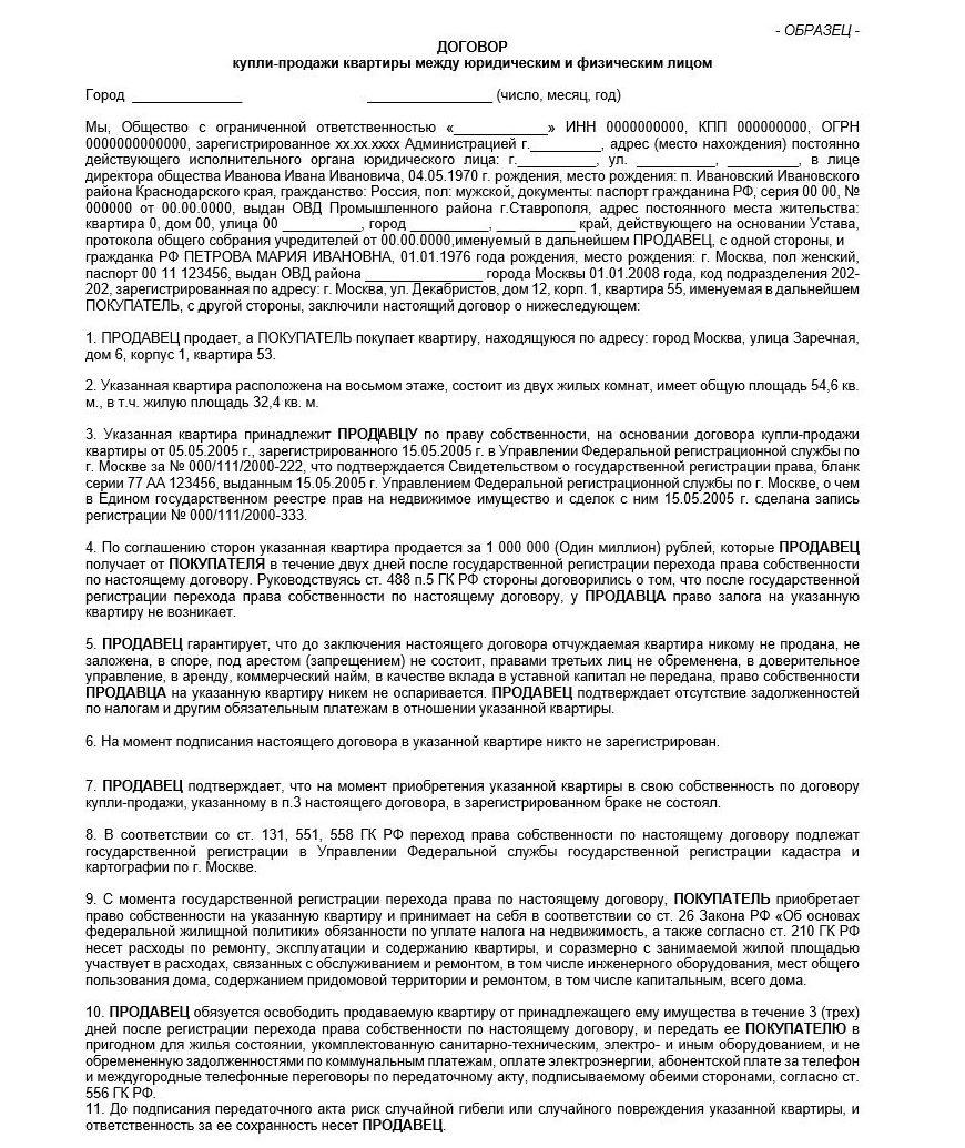 Образец договора купли-продажи квартиры у юридического лица на вторичном рынке