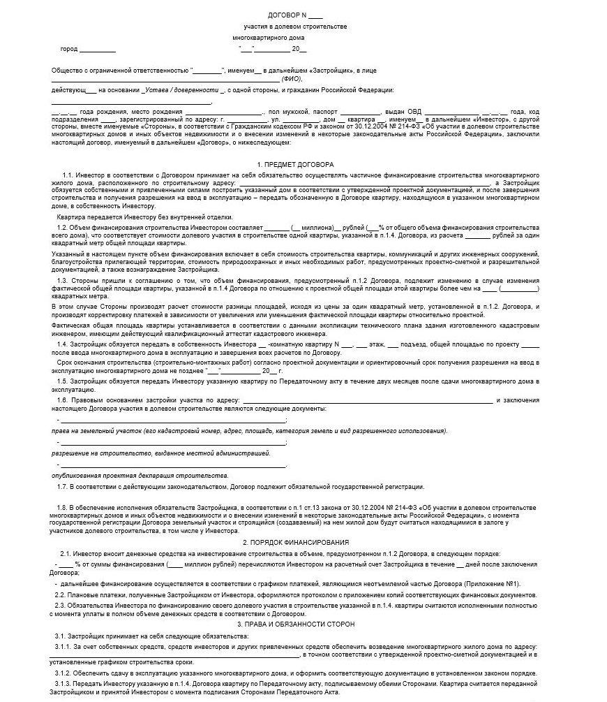 Образец Договора долевого участия с Застройщиком