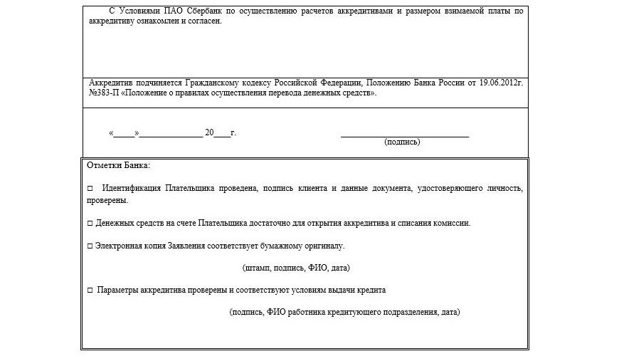 Образец заявления на аккредитив