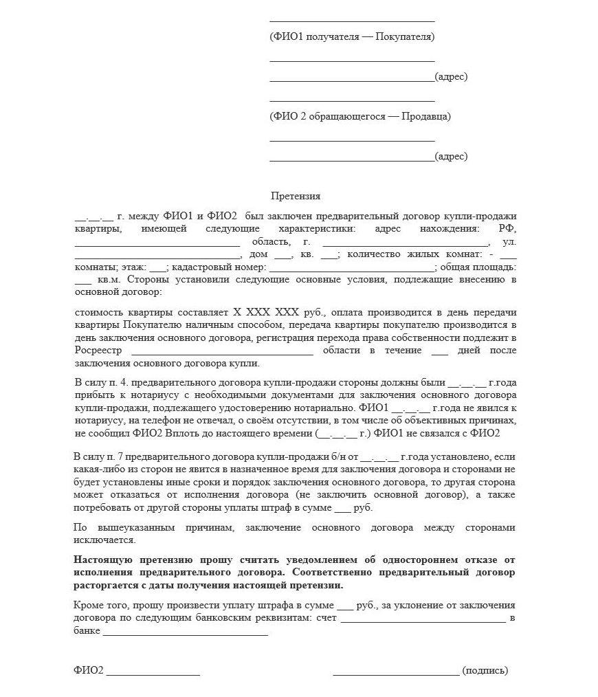 Образец уведомления о расторжении предварительного договора