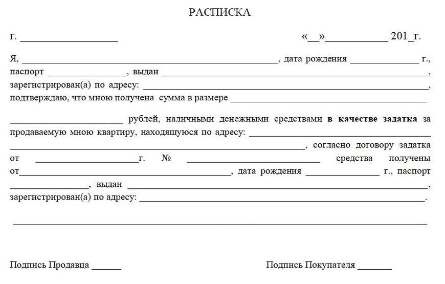 Образец расписки о получении средств 2019