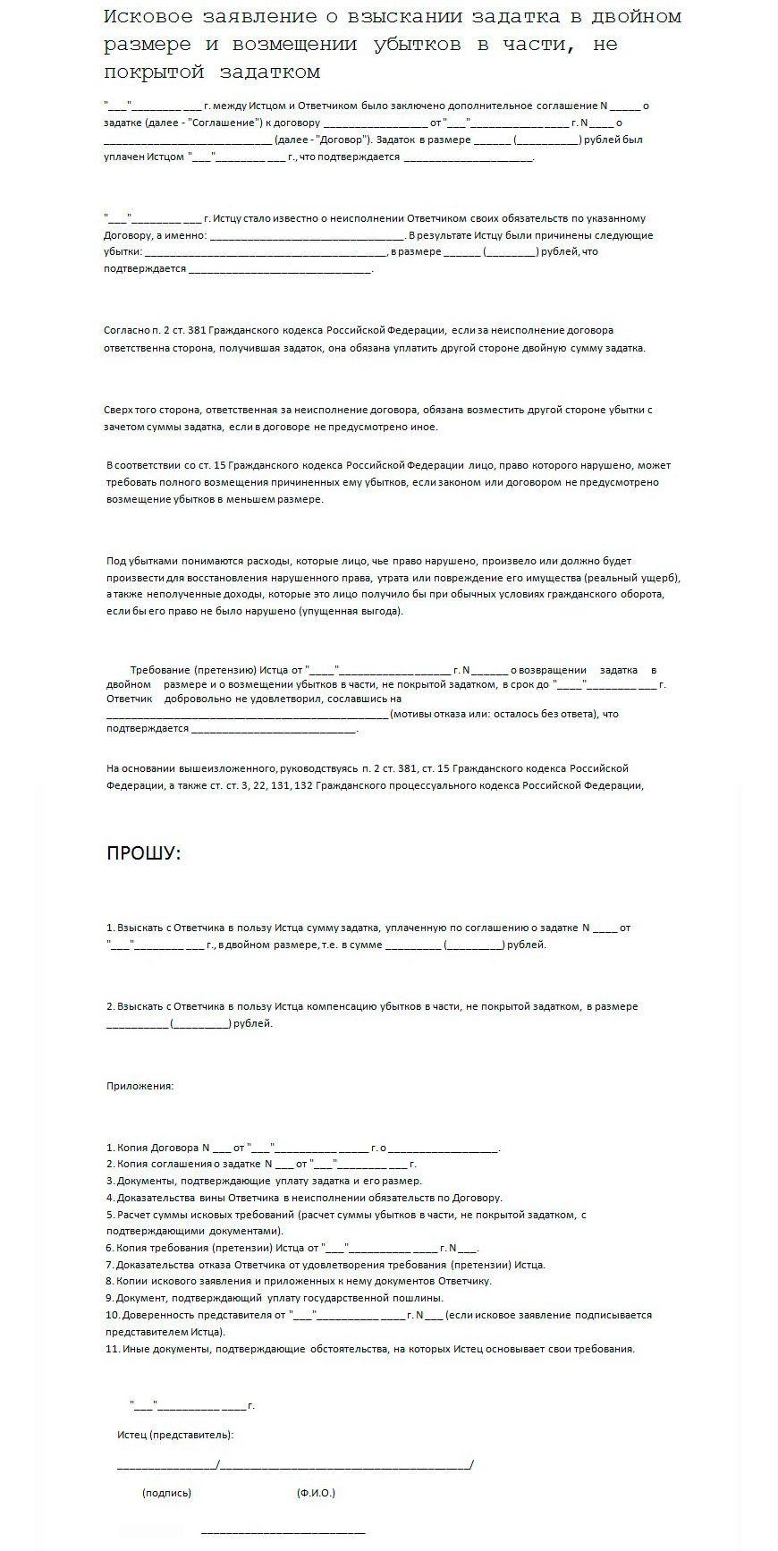 Образец искового заявления о взыскании задатка
