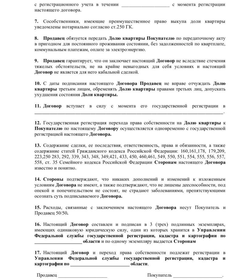 гражданский кодекс статья 250
