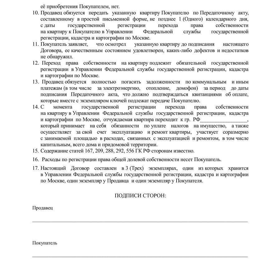 Образец договора купли-продажи квартиры с долгами по ЖКХ