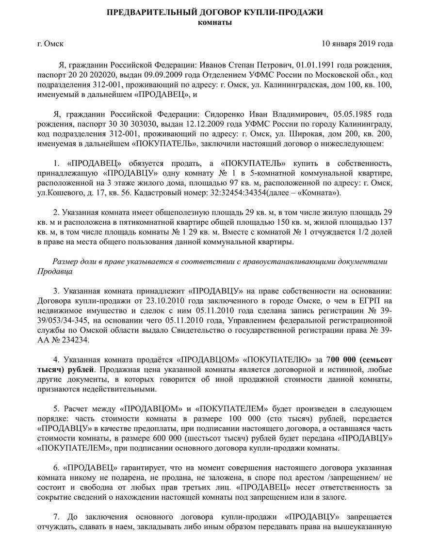 Образец предварительного договора купли-продажи комнаты в коммунальной квартире