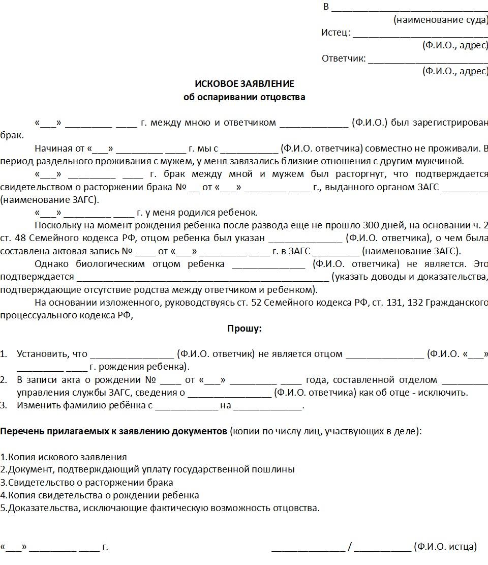 Подача документов в суд на оспаривание отцовства