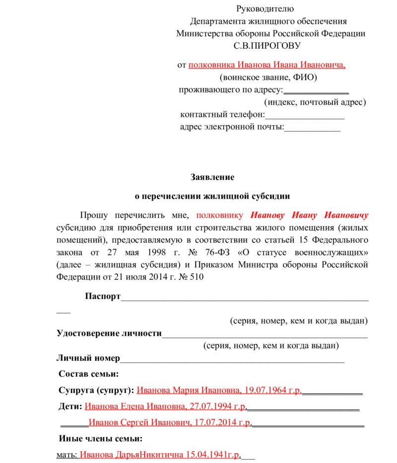жилищный сертификат военнослужащим закон