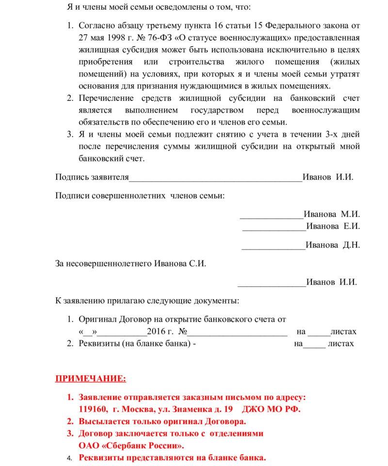 документы для получения жилищной субсидии военнослужащим