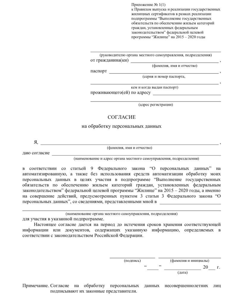 жилищный сертификат для сотрудников мвд